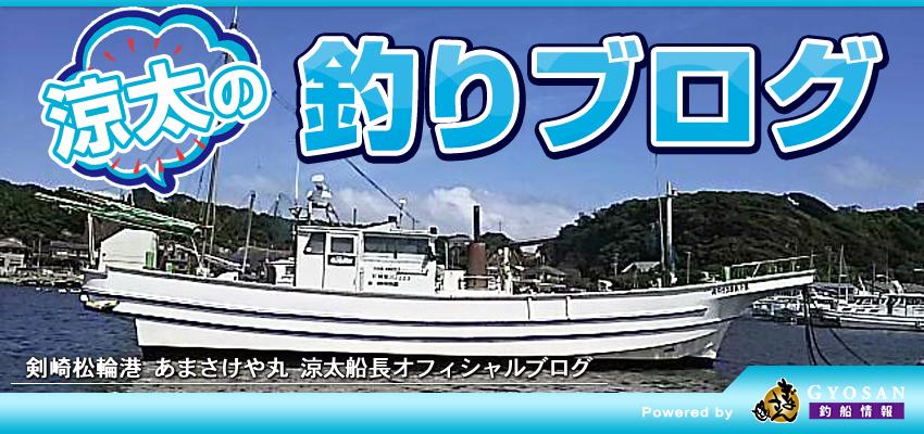 剣崎松輪 あまさけや丸 涼太船長オフィシャルブログ「涼太の釣りブログ」 Powered by 釣り船情報ぎょさん